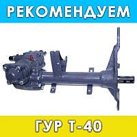 Гидроусилитель руля (ГУР) Т-40 (Т25-3400020-Ж)