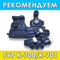 Гидроусилитель руля (ГУР) К-700\К-701 (700А.34.22.000-1\700А.34.22.000-5)