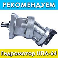 Гидромотор НПА-64