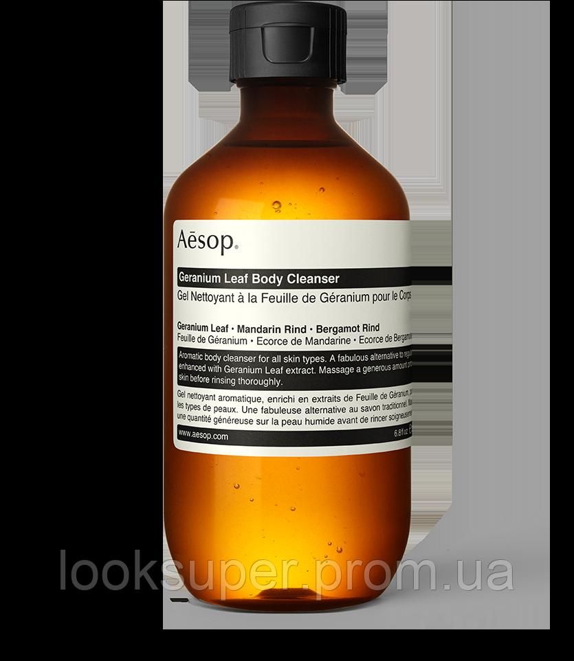 Гель для душа с геранью Aesop Geranium Leaf Body Cleanser 200ml