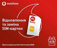 Стартовый пакет Vodafone Заміна