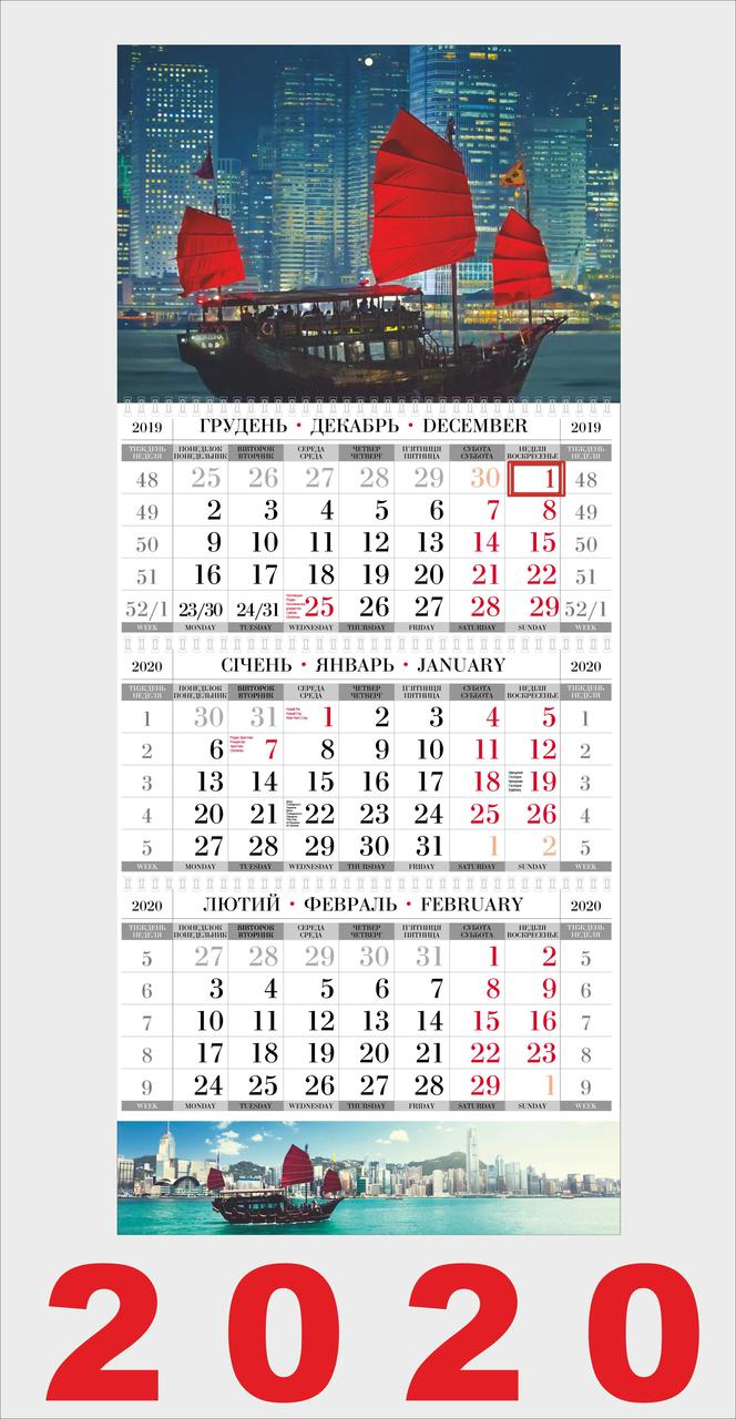 Квартальный календарь, Гонконг. Лодка