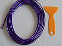 Молдинг декоративний для салону автомобіля ZIRY 5м, фіолетовий металік, фото 4