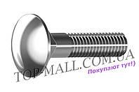 Болт полукруглый Sroub - 8 x 30 мм DIN603 (100 шт.)