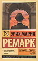 Триумфальная арка (ЭК). Э. М. Ремарк