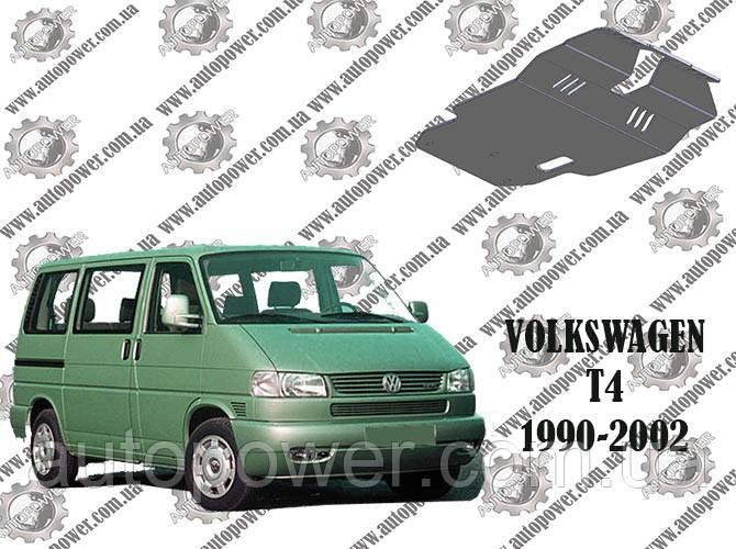 Защита Volkswagen Transporter T4 (включая 4х4) 1990-2003