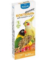 Колосок Коктейль для средних попугаев орех, цитрус, мультифрукт 3*30гр, минимальный заказ 5 шт