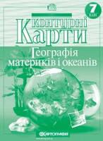 7 клас. Контурні карти. Географія материків і океанів. Картографія