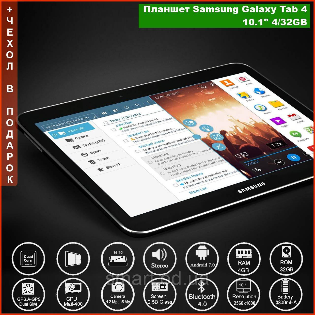 "Планшет телефон Samsung Galaxy Tab 4 10.1"" экран IPS Full HD+ | 8 Ядер, 4/32GB, WiFi /3G / 4G, 2 Sim Самсунг"