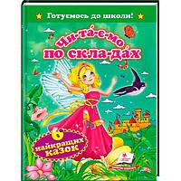 Детская книжка Пегас А5 17*22,3 Готовимся к школе, Читаем по слогам (укр) 131099