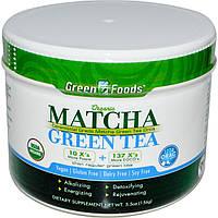 Green Foods Corporation, Органический зеленый чай маття + бурый рис, 5,5 унц. (156 г)