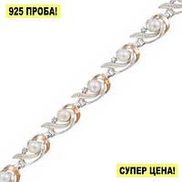 Серебряный браслет женский с золотыми пластинами