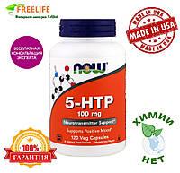 Now Foods, 5-HTP, 100 мг, 120 растительных капсул