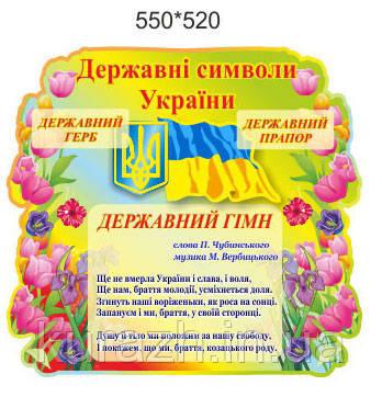 """Стенд """"Государственные символы Украины"""""""