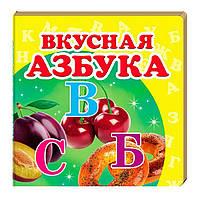 Детская книжка Пегас 10,5*10,3 Вкусная Азбука (рус) 160204