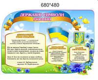 Стенд «Державні стмволи України»