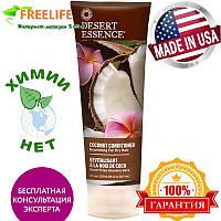 Desert Essence, Кондиционер для волос, с кокосом, 8 жидких унций (237 мл),