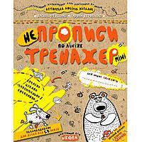 Детская книжка Школа (В. Федиенко, Г.Дерипаско) 16,7*20,8см мини тренажер, не Прописи по линиям (укр) 295915