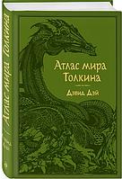Дейвид Дэй Атлас мира Толкина