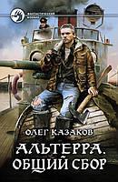 Олег Казаков Альтерра. Общий сбор