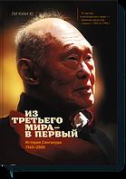 Сингапурская история (1965 - 2000) Из третьего мира – в первый Ю Ли Куан