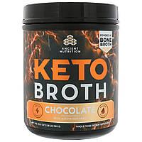Dr. Axe / Ancient Nutrition, Keto Broth, активационный кето-бульон, шоколад, 20,5 унц. (580 г)