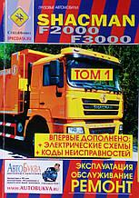 Грузовые автомобили   SHACMAN F2000 • F3000  Эксплуатация • Обслуживание • Ремонт