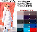 Женское зимнее пуховик - одеяло Невада тм Nui Very - размер 56, фото 6