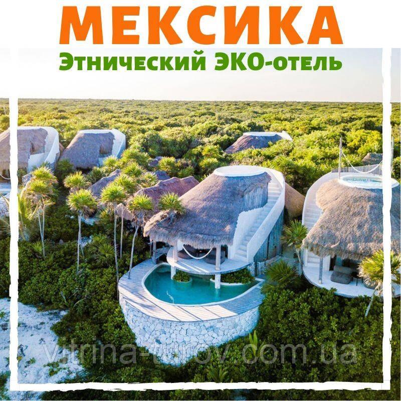 МЕКСИКА - этнический эко-отель с бассейнами на крыше и вечеринками!