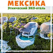 МЕКСИКА - етнічний еко-готель з басейнами на даху і вечірками!