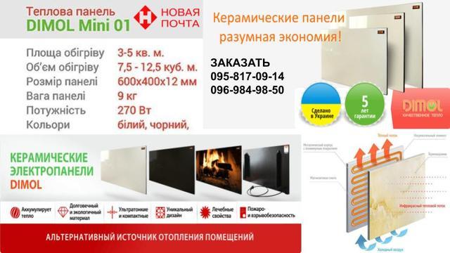 Купить керамические обогреватели (электропанели) от украинского производителя Dimol ✅Экономные настенные панели отопления по лучшей цене