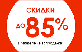 Распродажа мужской одежды.