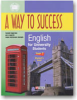 A Way to Success: English for University Students. Year 2 (student's Book) + CD