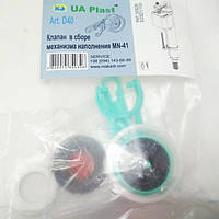 Ремкомплект для крана унитаза MN 41