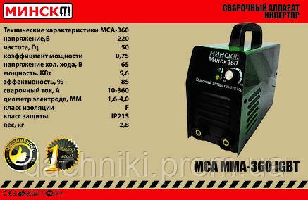 Сварочный инвертор Минск MCA MMA-360 IGTB в кейсе, фото 2