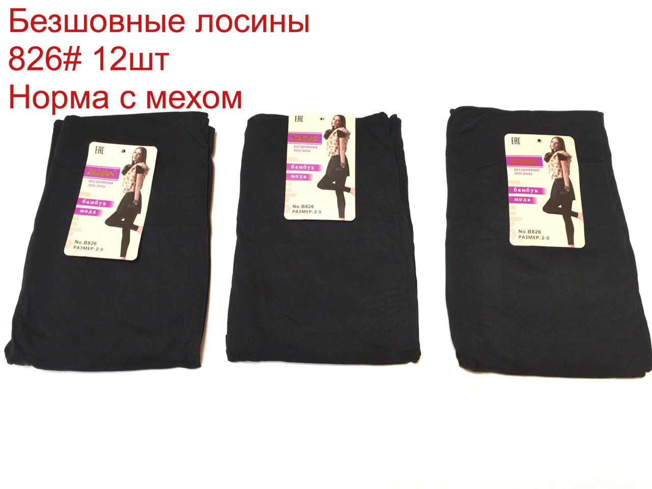 Женские лосины на меху бесшовные норма Р.р