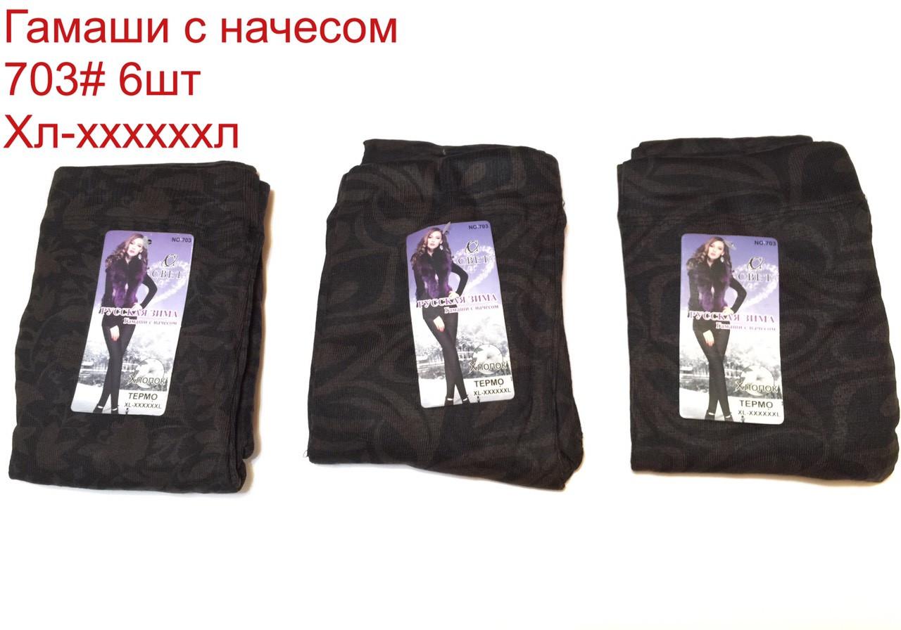 Женские гамаши с начесом Р.р XL-6XL