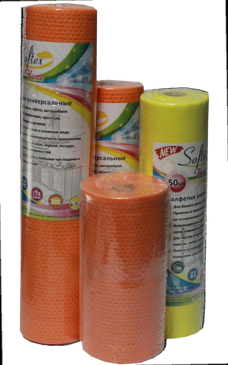 Салфетки Softex Home 20х30см  универсальные оранжевые сетчатые в рулоне с перфорацией (плотность 55 гр/м²)