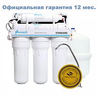Обратный Осмос Ecosoft Standart с Помпой на станине MO550PECOSTD