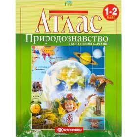 Атлас: Природознавство 1-2 клас