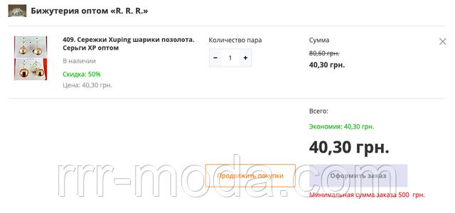 Оплата украшений и заказа бижутерии оптом RRR