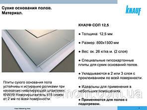 Гіпсова плита Кнауф СОП суха стяжка, фото 2