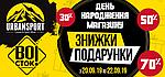 """Акция """"День Рождения Во!сток - Urbansport""""  10 лет!!!"""