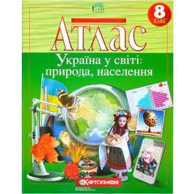 Атлас: Україна у світі: природа, населення 8 клас