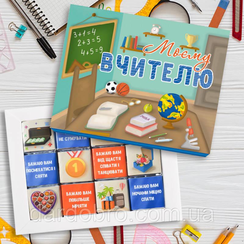 """Шоколадный набор  """"Вчителю"""" 60 г (12 плиток)"""
