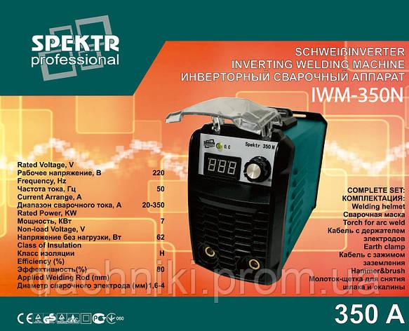 Сварочный инвертор Spektr IWM 350, фото 2