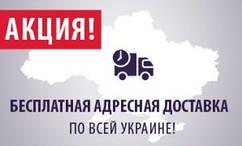 Доставка домой БЕСПЛАТНО по Украине!