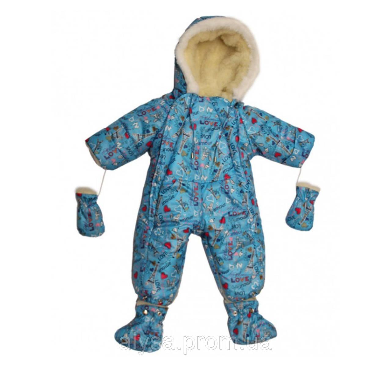 Детский зимний комбинезон-трансформер на овчине для мальчика Голубой