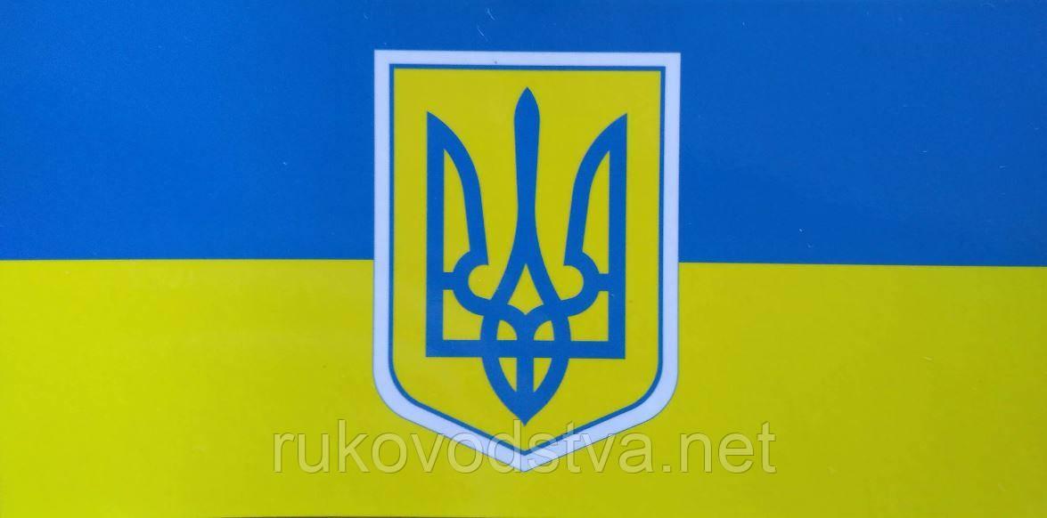 Автомобильная наклейка Украинский флаг с гербом