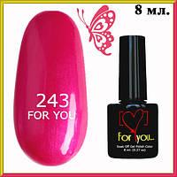 Гель-Лак For You Тон Розовый с Перламутром № 243 Объем 8 мл., для Мастеров Маникюра и Педикюра